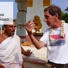 Игорь Померанцев - Ищешь Индию, открываешь себя - 11 июля, 2020