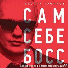 Руслан Гафаров - Сам себе босс. Бизнес-роман о бирюзовой компании