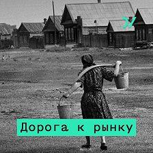Демьян Кудрявцев - Большой бизнес в постсоветской России: особенности становления и выживания