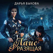 Дарья Быкова - Лаис Разящая