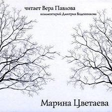 Марина Цветаева - Стихи. Читает Вера Павлова