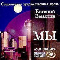 Евгений Замятин - Мы