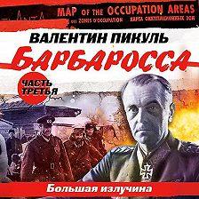 Валентин Пикуль - Барбаросса. Часть 3. Большая излучина