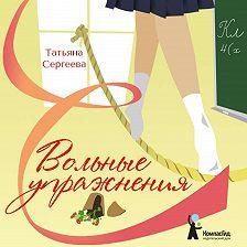 Татьяна Сергеева - Вольные упражнения
