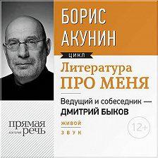 Борис Акунин - Литература про меня. Борис Акунин