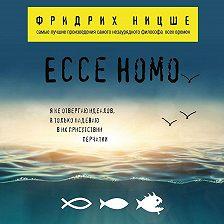 Фридрих Ницше - Ecce Homo