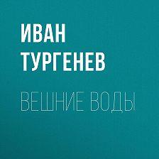 Иван Тургенев - Вешние воды