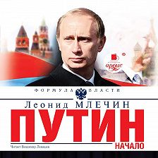 Леонид Млечин - Путин. Начало