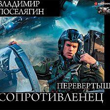 Владимир Поселягин - Перевертыш