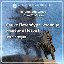 Евгений Анисимов - Юный град. Основание Санкт-Петербурга и его идея. Эпизод 3
