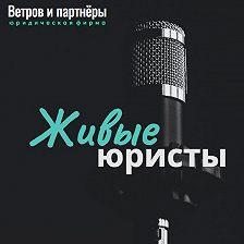 Виталий Ветров - Андрей Безруков, Безруков и партнеры, г. Барнаул: прямой эфир с юрфирмой Ветров и партнеры