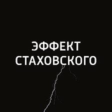 Евгений Стаховский - Улыбка Дюшена