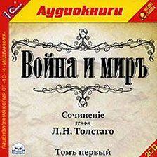 Лев Толстой - Война и мир. Том 1