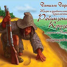 Даниэль Дефо - Жизнь и удивительные приключения Робинзона Крузо, моряка из Йорка