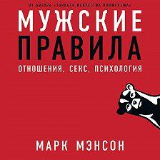 Марк Мэнсон - Мужские правила