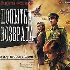 Владислав Конюшевский - Попытка возврата. По эту сторону фронта