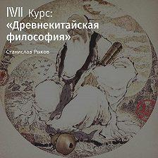 Станислав Рыков - Лекция «Легизм»