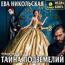 Ева Никольская - Чужая невеста. Тайна подземелий