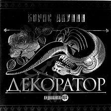 Борис Акунин - Особые поручения: Декоратор