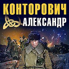 Александр Конторович - Черные бушлаты