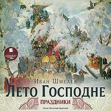 Иван Шмелев - Лето Господне. Праздники