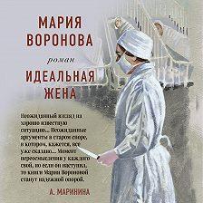 Мария Воронова - Идеальная жена