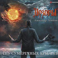 Александр Лепехин - Тень сумеречных крыльев