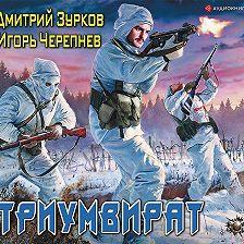 Дмитрий Зурков - Триумвират