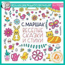 Самуил Маршак - Веселые сказки и стихи