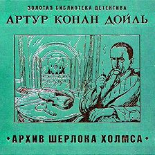 Артур Конан Дойл - Архив Шерлока Холмса