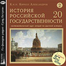 Кирилл Александров - Лекция 36. Присоединение Новгорода Великого к Москве