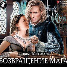 Павел Матисов - Возвращение мага