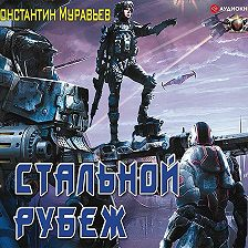 Константин Муравьёв - Стальной рубеж