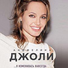 Анджелина Джоли - Я изменилась навсегда