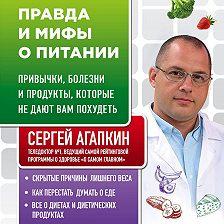 Сергей Агапкин - Правда и мифы о питании. Привычки, болезни и продукты, которые не дают вам похудеть