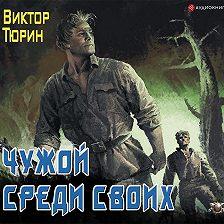 Виктор Тюрин - Чужой среди своих
