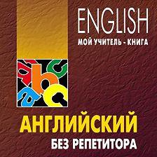 Олег Оваденко - Английский без репетитора. MP3