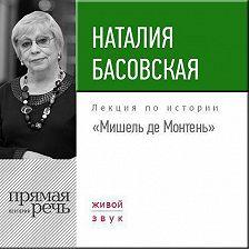 Наталия Басовская - Лекция «Мишель де Монтень»