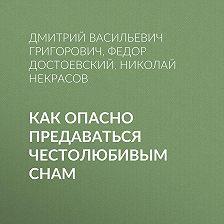 Федор Достоевский - Как опасно предаваться честолюбивым снам