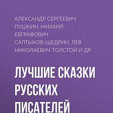Александр Пушкин - Лучшие сказки русских писателей