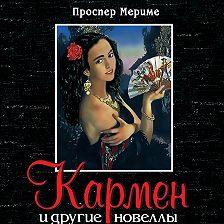 Проспер Мериме - Кармен и другие новеллы
