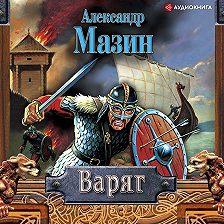 Александр Мазин - Варяг