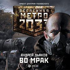 Андрей Дьяков - Во мрак