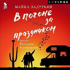 Майкл Задурьян - В погоне за праздником