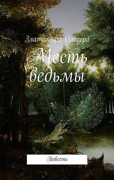 Златомира Ольгерд - Месть ведьмы. Повесть