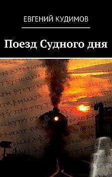 Евгений Кудимов - Поезд Судного дня