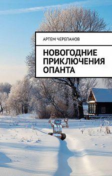 Артем Черепанов - Новогодние приключения Опанта