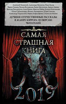 Александр Матюхин - Самая страшная книга 2019 (сборник)