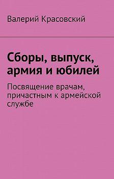 Валерий Красовский - Сборы, выпуск, армия и юбилей. Посвящение врачам, причастным кармейской службе