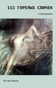 Рустам Чернов - 113 горелых спичек. Стихотворения